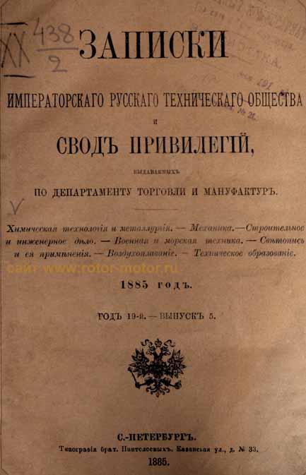 Паровой роторный двигатель Н.Н.Тверского